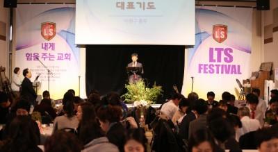 2018-10-20 LTS Festival