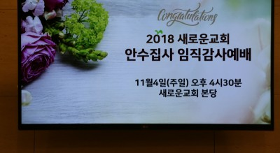 2018-11-04 임직감사예배