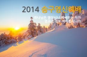 2014-12-31 송구영신예배 영상