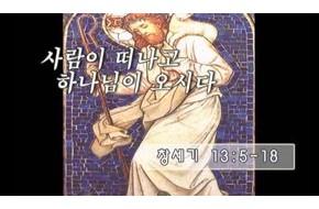 2009-09-27 주일설교 - 사람이 떠나고 하나님이 오시다