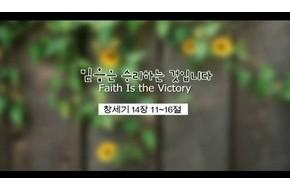 2009-10-11 주일설교 - 믿음은 승리하는 것입니다