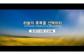 2009-10-18 주일설교 - 하늘의 축복을 선택하라
