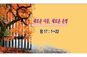 2009-11-08 주일설교 - 새로운 이름, 새로운 운명