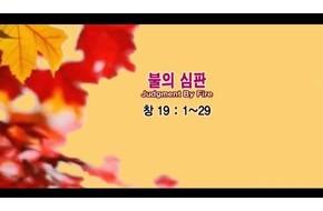 2009-11-29 주일설교 - 불의 심판