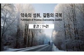 2009-12-13 주일설교 - 약속의 성취, 갈등의 극복