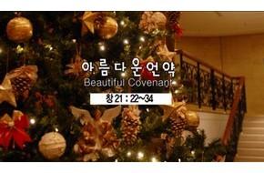 2009-12-20 주일설교 - 아름다운 언약