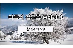 2010-01-17 주일설교 - 아들의 결혼을 준비하다