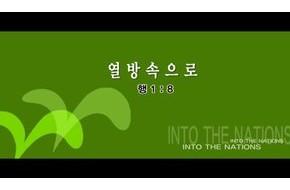 2010-01-31 주일설교 - 열방속으로