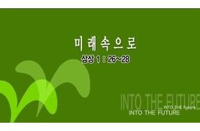 2010-02-07 주일설교 - 미래속으로