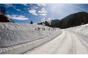 2010-02-14 주일설교 - 만족