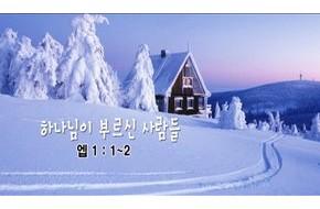 2010-02-21 주일설교 - 하나님이 부르신 사람들
