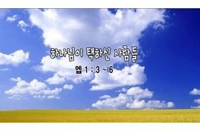 2010-02-28 주일설교 - 하나님이 택하신 사람들