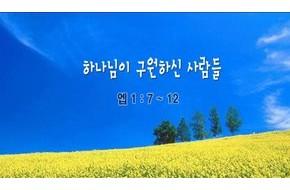 2010-03-07 주일설교 - 하나님이 구원하신 사람들