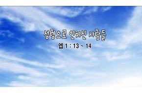 2010-03-14 주일설교 - 성령으로 인치신 사람들