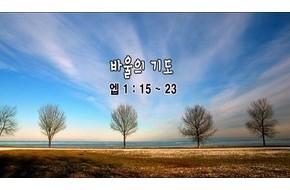 2010-03-21 주일설교 - 바울의 기도