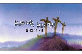 2010-03-28 주일설교 - 최고의 사랑, 최고의 헌신