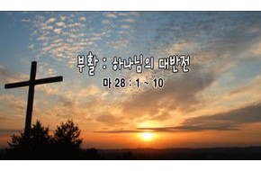 2010-04-04 주일설교 - 부활 : 하나님의 대반전
