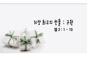 2010-04-11 주일설교 - 지상 최고의 선물 : 구원