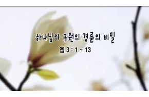 2010-04-25 주일설교 - 하나님의 구원의 경륜의 비밀