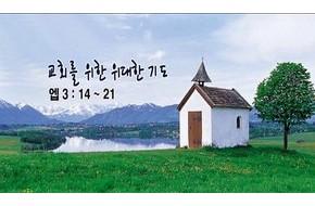 2010-05-02 주일설교 - 교회를 위한 위대한 기도