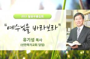 2013-06-21 공동체종강 부흥집회_1