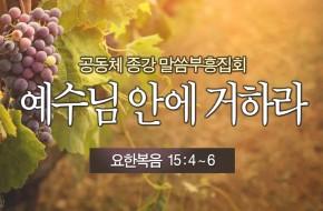 2013-06-22 공동체종강 부흥집회_2