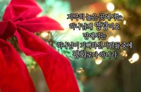 2013-12-25 크리스마스 예배영상