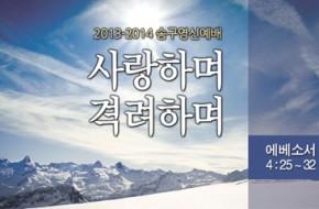 2013-12-31 송구영신예배 영상