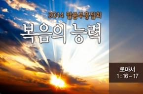 2014-06-13 - 말씀부흥집회 1 : 복음의 능력