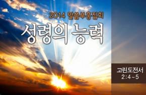 2014-06-14 - 말씀부흥집회 2 : 성령의 능력