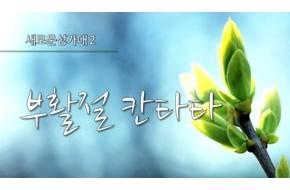 2015-04-05 부활절칸타타 성가대2