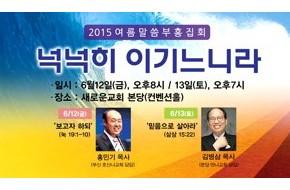 2015-06-13 – 여름말씀부흥집회 2 : 믿음으로 살아라