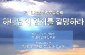 2015-12-05 – 겨울성령부흥집회 2 : 하나님의 임재를 감당할 수 있는가