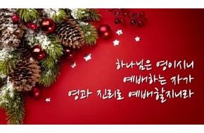2015-12-25 크리스마스 예배영상_2부