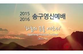 2015-2016 송구영신예배 영상