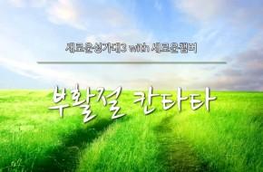 2016-03-27 부활절칸타타 새로운성가대3