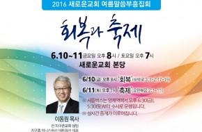 2016-06-10 – 여름말씀부흥집회1 : 회복