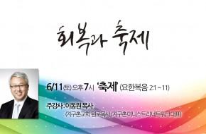 2016-06-11 – 여름말씀부흥집회2 : 축제