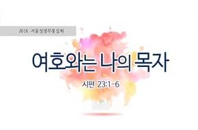 2016-12-02 겨울성령부흥집회1 : 여호와는 나의 목자
