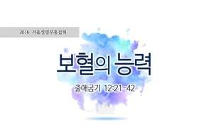 2016-12-03 겨울성령부흥집회2 : 보혈의 능력