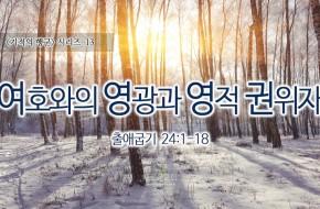 2016-12-18 주일설교 - 여호와의 영광과 영적 권위자