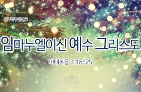 2016-12-25 주일설교 - 임마누엘이신 예수그리스도