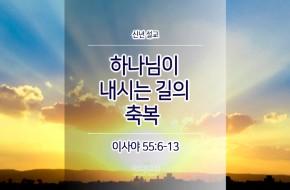 2017-01-01 주일설교 - 하나님이 내시는 길의 축복