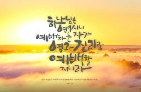 2016-2017 송구영신예배 영상