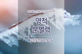 2017-01-08 주일설교 - 영적 분별력