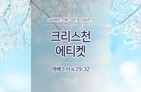 2017-01-22 주일설교 - 크리스천 에티켓