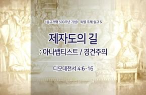 2017-03-12 주일설교 - 제자도의 길 : 아나뱁티스트 / 경건주의