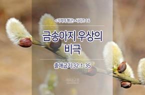 2017-03-19 주일설교 - 금송아지 우상의 비극