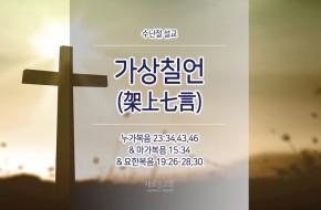 2017-04-09 주일설교 - 가상칠언(架上七言)