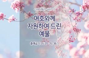 2017-04-23 주일설교 - 여호와께 자원하여 드린 예물